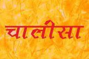 Chalisa - Hanuman chalisa