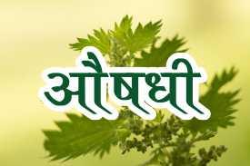 Aaushdhi - Ayruvedic Medicine