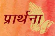 Prathna or Pray of Sritrimurtidham kalka