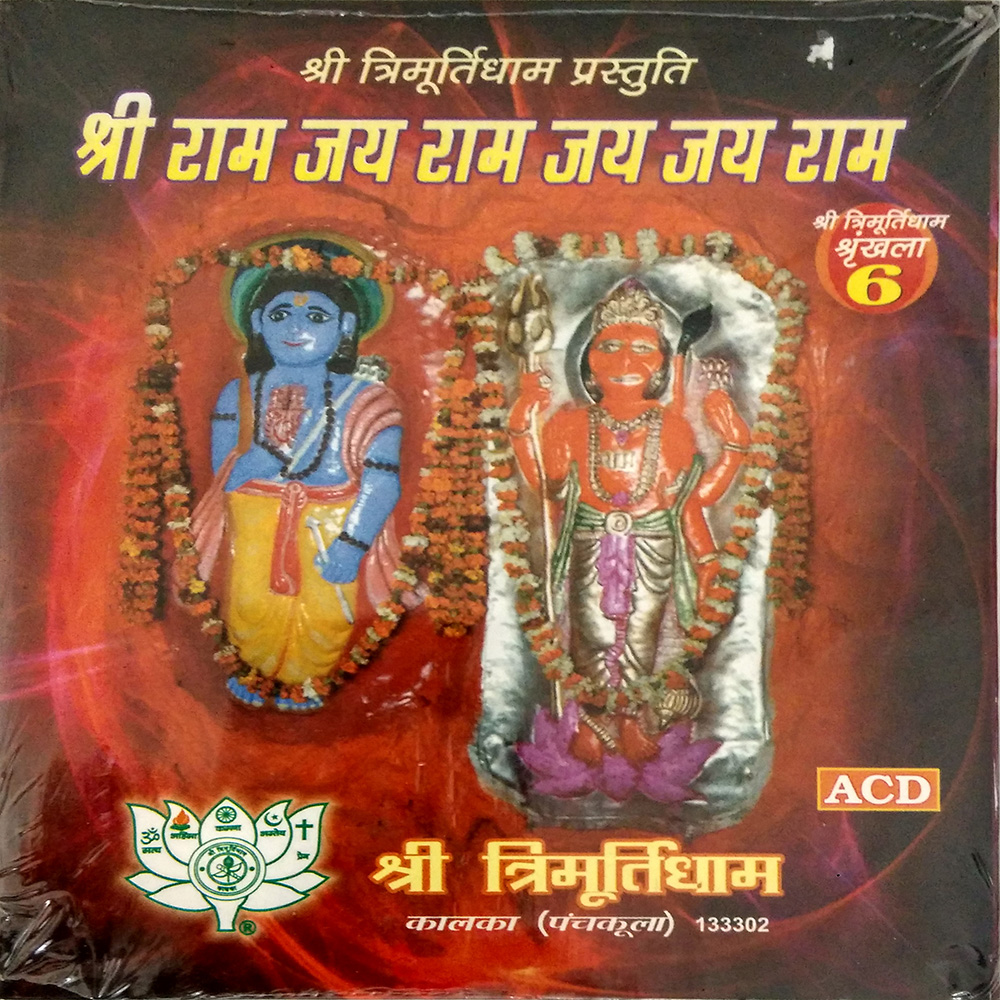 श्री राम जय राम जय जय राम – श्रृंखला-6