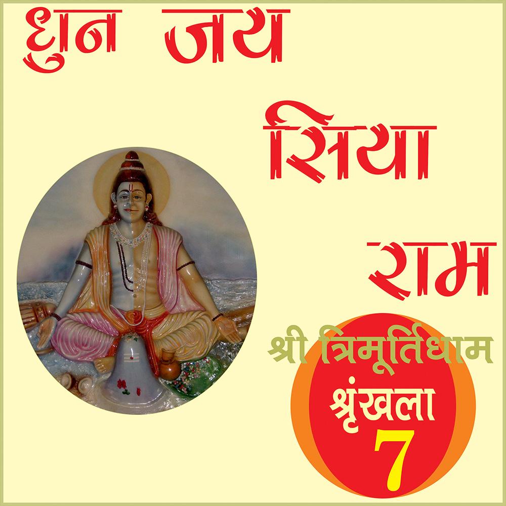 जय सिया राम धुन श्रृंखला-7